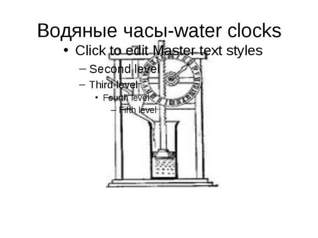 Водяные часы-water clocks