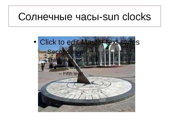 Солнечные часы-sun clocks