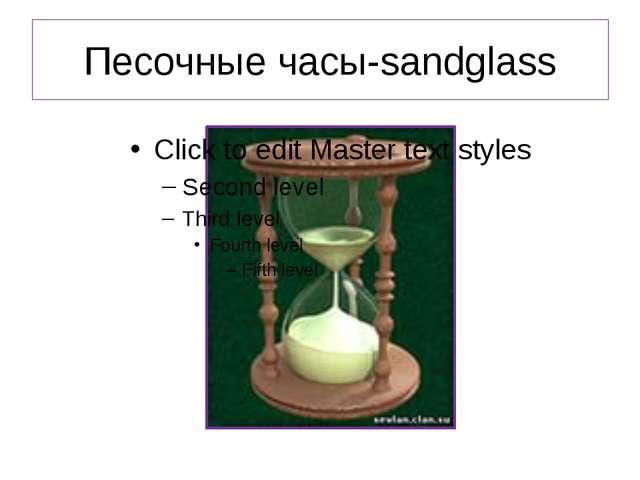Песочные часы-sandglass