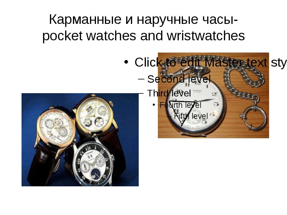 Карманные и наручные часы- pocket watches and wristwatches