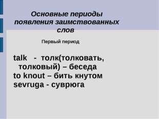 Первый период talk - толк(толковать, толковый) – беседа to knout – бить кнут