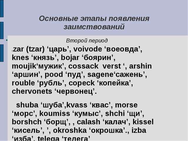 Основные этапы появления заимствований Второй период czar (tzar) 'царь', voiv...