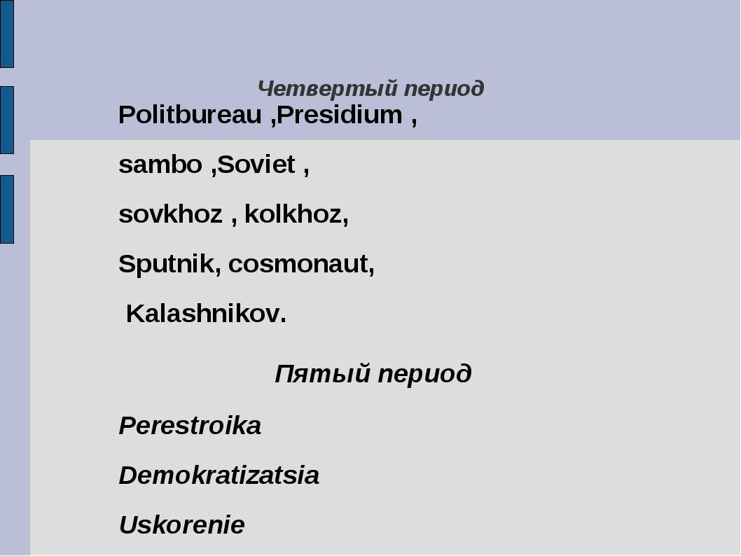 Четвертый период Politbureau ,Presidium , sambo ,Soviet , sovkhoz , kolkhoz,...