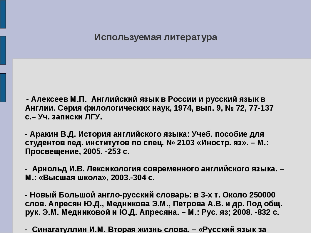 Используемая литература - Алексеев М.П. Английский язык в России и русский яз...