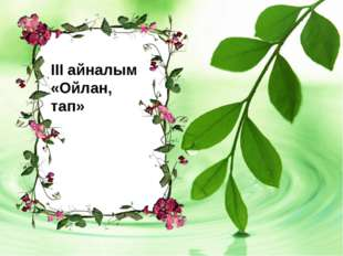 ІІІ айналым «Ойлан, тап»