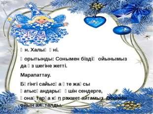 Ән. Халық әні. Қорытынды: Сонымен біздің ойынымыз да өз шегіне жетті. Марапат