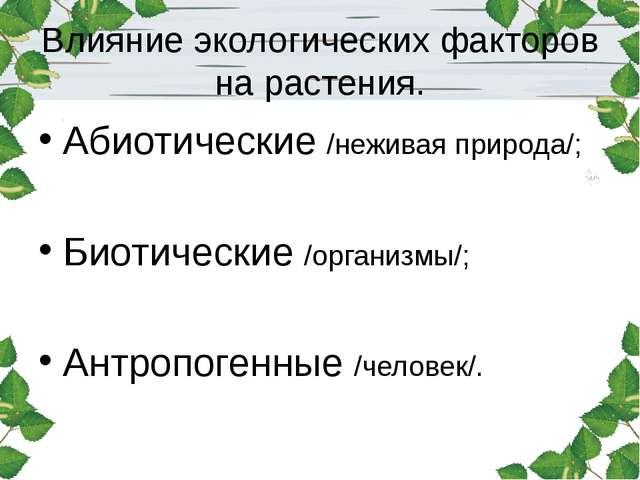 Влияние экологических факторов на растения. Абиотические /неживая природа/; Б...