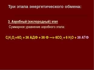 Три этапа энергетического обмена: 3. Аэробный (кислородный) этап Суммарное ур