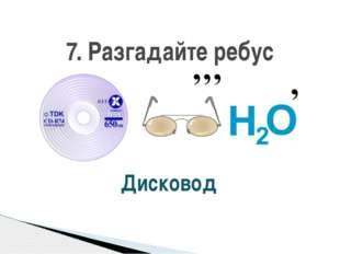 7. Разгадайте ребус Дисковод