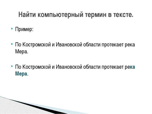 Пример: По Костромской и Ивановской области протекает река Мера. По Костромск...