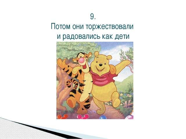 9. Потом они торжествовали и радовались как дети