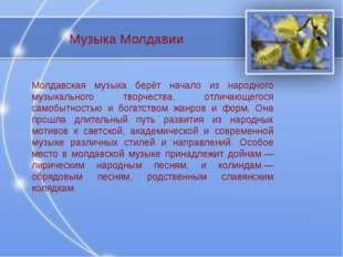 Молдавская музыка берёт начало из народного музыкального творчества, отличающ