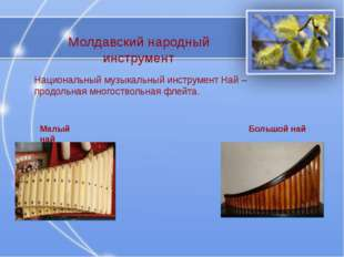 Национальный музыкальный инструмент Най – продольная многоствольная флейта. М