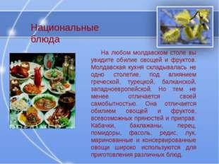 На любом молдавском столе вы увидите обилие овощей и фруктов. Молдавская кух