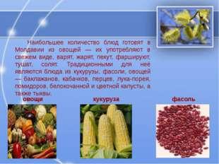 Наибольшее количество блюд готовят в Молдавии из овощей — их употребляют в с