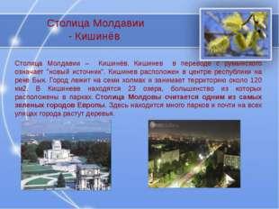 Столица Молдавии - Кишинёв Столица Молдавии – Кишинёв. Кишинев в переводе с р