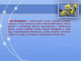 Гимн Молдавии— композиция «Limba noastră» («Лимба ноастрэ», «Наш язык») на с