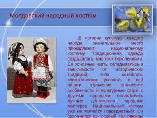 В истории культуры каждого народа значительное место принадлежит национально