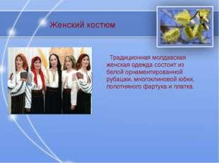 Традиционная молдавская женская одежда состоит из белой орнаментированной ру