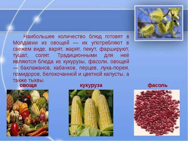 Наибольшее количество блюд готовят в Молдавии из овощей — их употребляют в с...