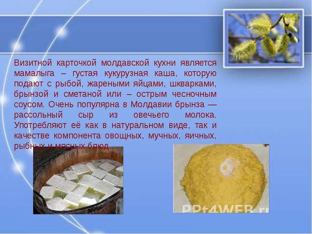Визитной карточкой молдавской кухни является мамалыга – густая кукурузная каш...