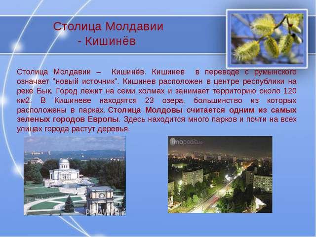 Столица Молдавии - Кишинёв Столица Молдавии – Кишинёв. Кишинев в переводе с р...