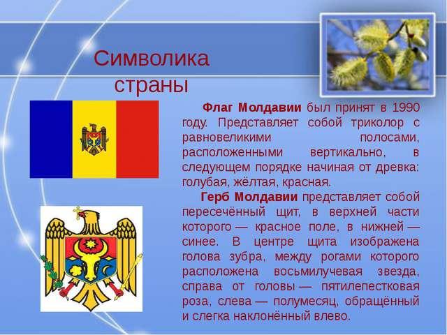 Флаг Молдавии был принят в 1990 году. Представляет собой триколор с равновел...