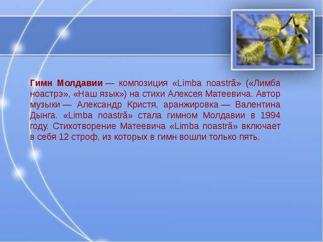 Гимн Молдавии— композиция «Limba noastră» («Лимба ноастрэ», «Наш язык») на с...