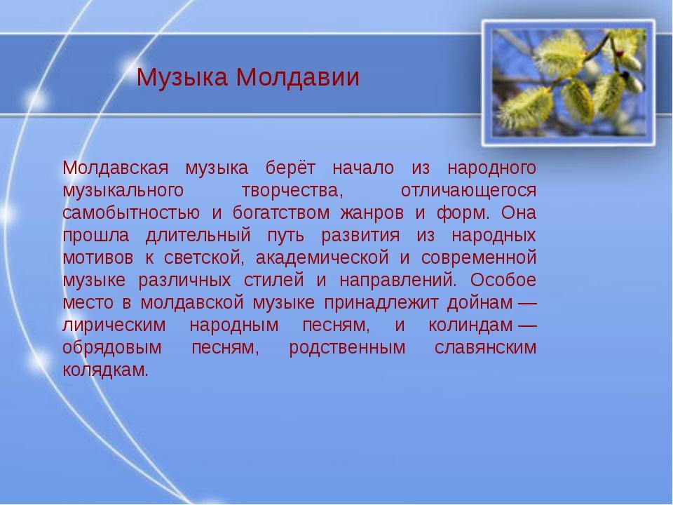 Молдавская музыка берёт начало из народного музыкального творчества, отличающ...