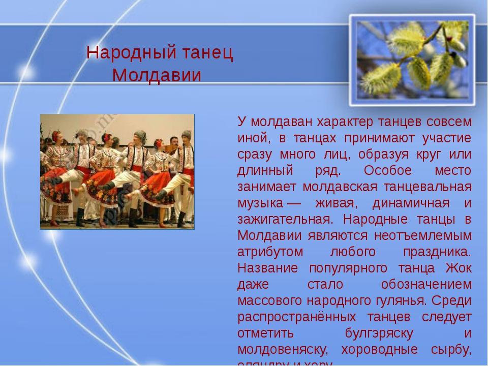 У молдаван характер танцев совсем иной, в танцах принимают участие сразу мног...