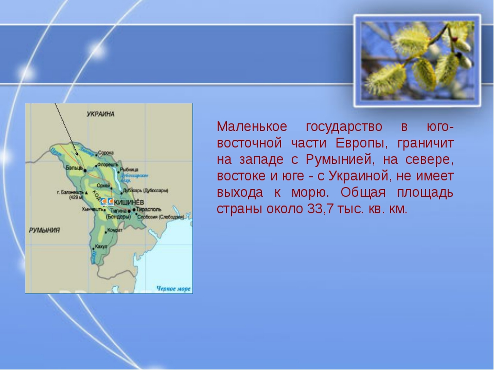 Маленькое государство в юго-восточной части Европы, граничит на западе с Румы...
