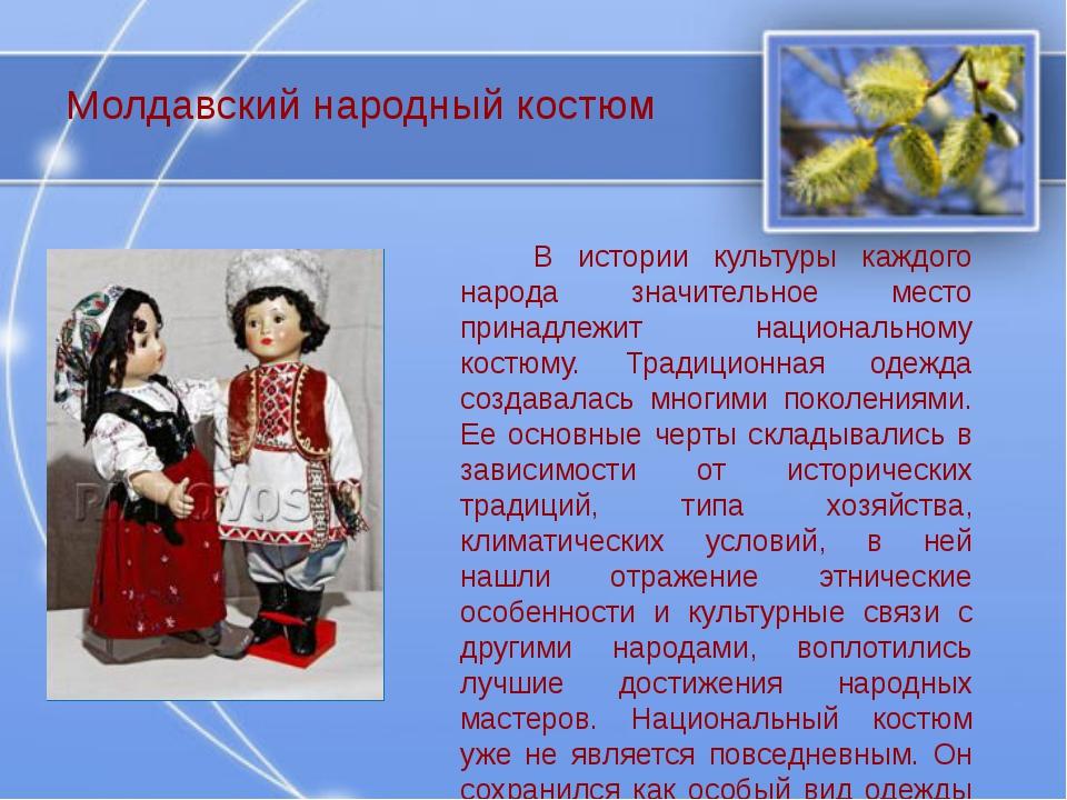 В истории культуры каждого народа значительное место принадлежит национально...