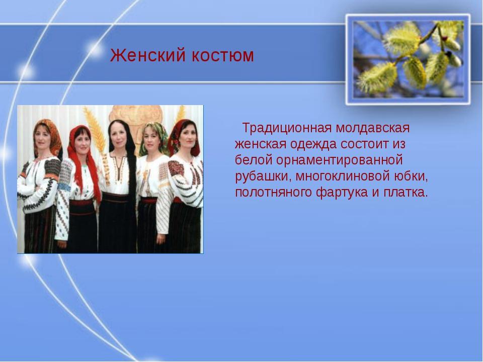 Традиционная молдавская женская одежда состоит из белой орнаментированной ру...