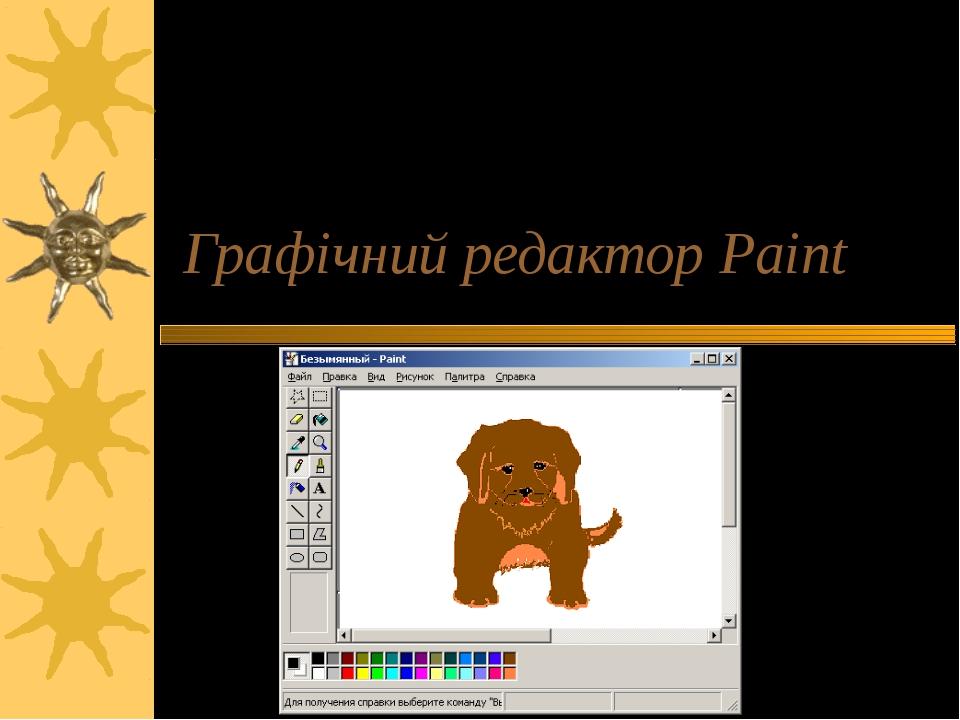 Графічний редактор Paint