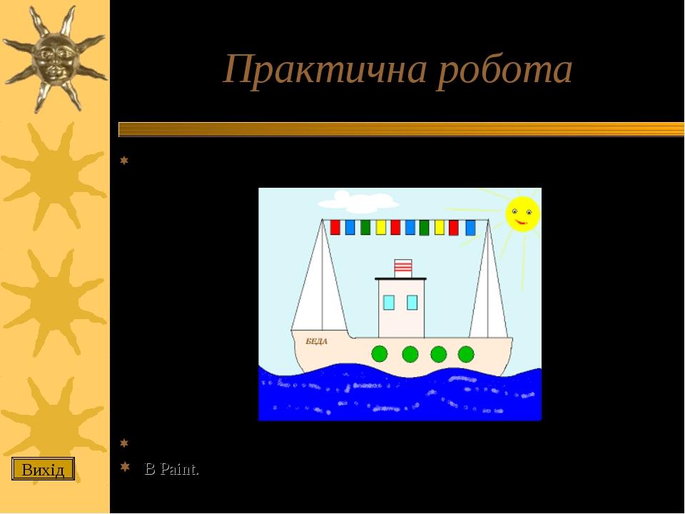 Практична робота Намалювати кораблик, використовуючи техніку малювання в Граф...