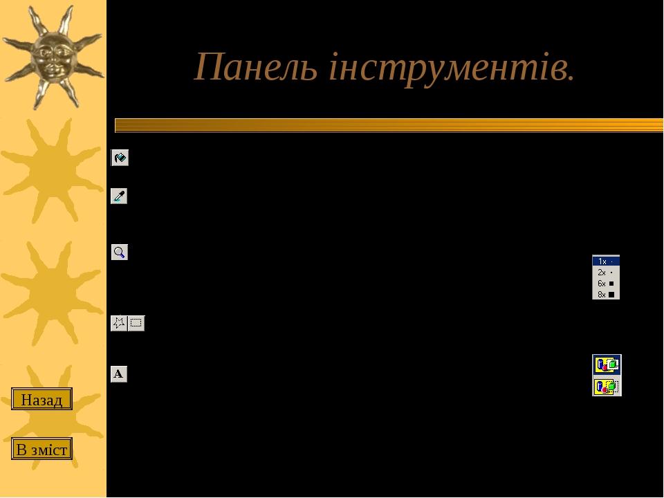 """Панель інструментів. """"Заливка"""" – для заповнення замкнутих контурів вибраним к..."""