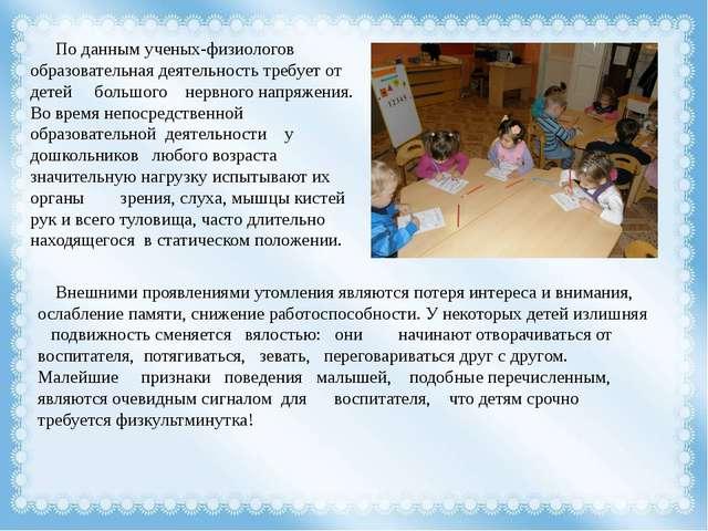 По данным ученых-физиологов образовательная деятельность требует от детей бо...