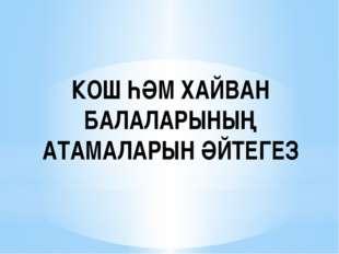 КОШ ҺӘМ ХАЙВАН БАЛАЛАРЫНЫҢ АТАМАЛАРЫН ӘЙТЕГЕЗ