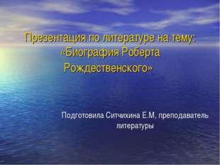 Презентация по литературе на тему: «Биография Роберта Рождественского» Подгот