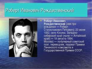 Роберт Иванович Рождественский Роберт Иванович Рождественский (имя при рожден