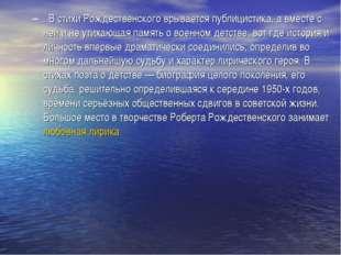 . В стихи Рождественского врывается публицистика, а вместе с ней и не утихающ