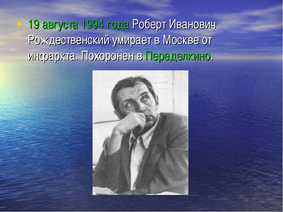 19 августа 1994 года Роберт Иванович Рождественский умирает в Москве от инфар...