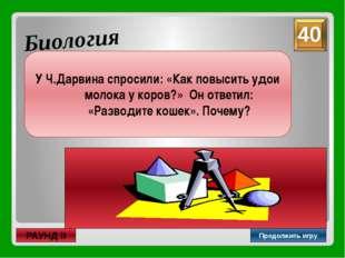 Садовникова М.Г. Миронова Л.Н. РС(Я), г.Ленск, Лицей №2 Ребусы Продолжить игр
