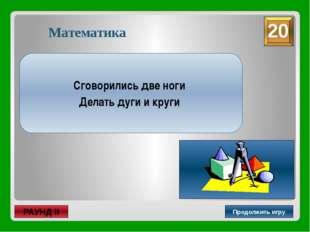 Садовникова М.Г. Миронова Л.Н. РС(Я), г.Ленск, Лицей №2 Единицы измерения Про