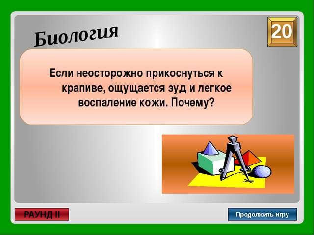 Садовникова М.Г. Миронова Л.Н. РС(Я), г.Ленск, Лицей №2 Ребусы Продолжить игр...
