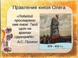 Правление князя Олега «Победой прославлено имя твое: Твой щит на вратах Царег
