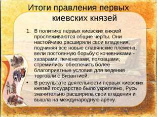 Итоги правления первых киевских князей В политике первых киевских князей прос