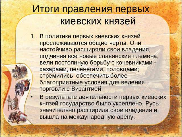 Итоги правления первых киевских князей В политике первых киевских князей прос...