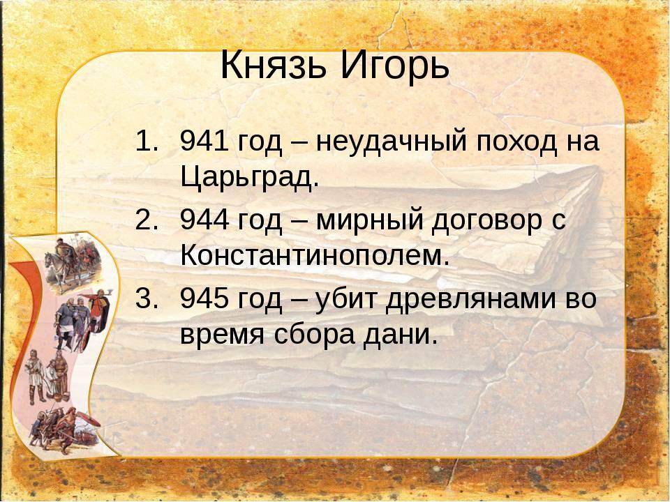 Князь Игорь 941 год – неудачный поход на Царьград. 944 год – мирный договор с...