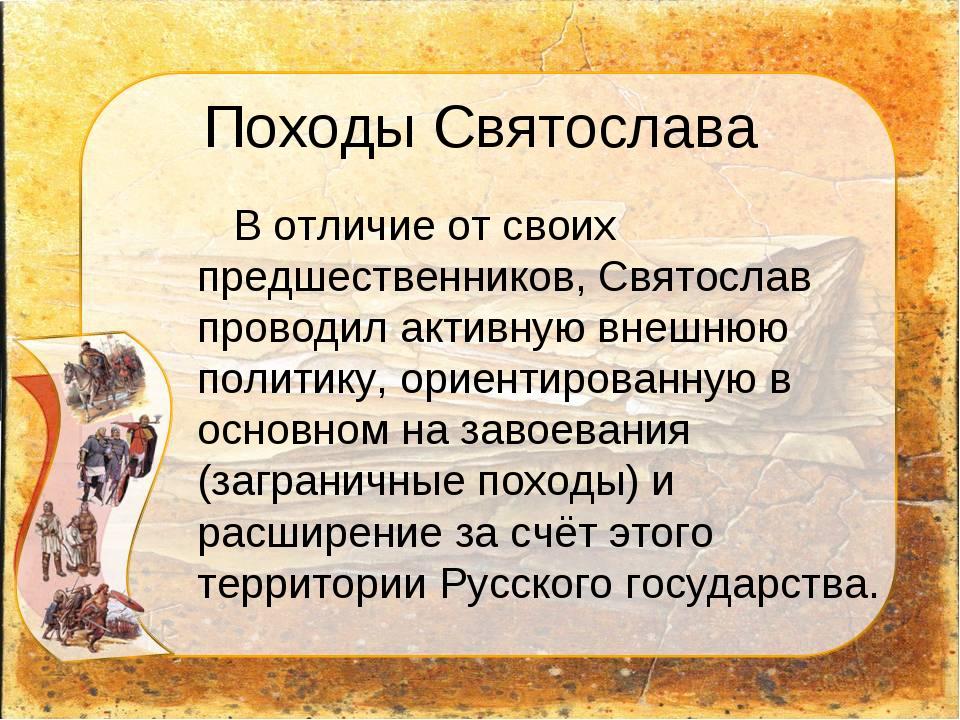 Походы Святослава В отличие от своих предшественников, Святослав проводил акт...